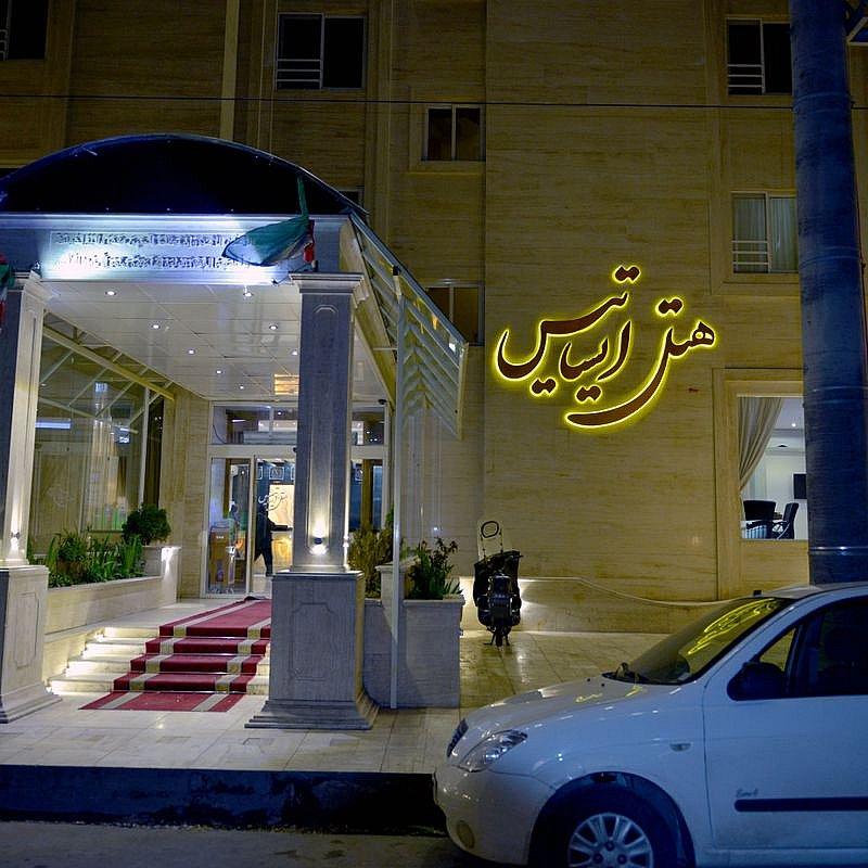 Image result for هتل ايساتيس مشهد